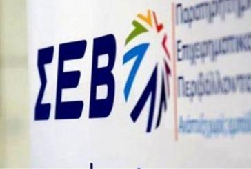 ΣΕΒ: Στη Δυτική Ελλάδα οι πιο εξωστρεφείς βιομηχανίες