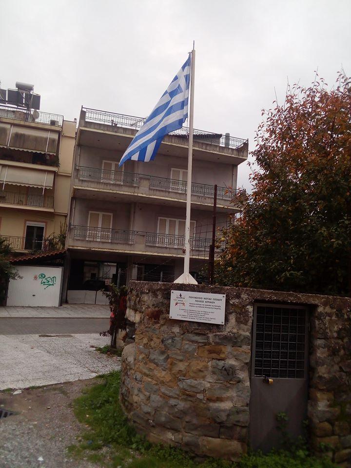 Kυματίζει και πάλι η Ελληνική Σημαία στο παλαιό πολυβολείο στο ΣΔΕ Αγρινίου-την έκαψαν προ ημερών