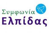 """Ανοικτή συνάντηση της """"Συμφωνίας Ελπίδας"""" στη Βόνιτσα για ενημέρωση και απολογισμό"""