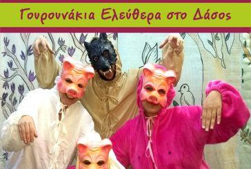 """""""Γουρουνάκια Ελεύθερα στο Δάσος"""": Παιδική θεατρική παράσταση από τον θίασο Τανάπαλιν στο Μεσολόγγι"""