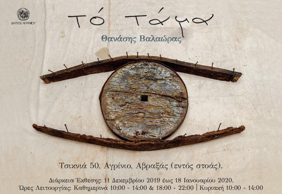 """Την Τετάρτη στο Αγρίνιο τα εγκαίνια της έκθεσης του Θανάση Βαλαώρα, """"το τάμα"""""""