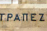 ΟΤΟΕ – Τράπεζες: Απεργούν την Τετάρτη 12/12 οι τραπεζοϋπάλληλοι