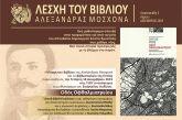 Παρουσιάζεται στο Αγρίνιο το μυθιστόρημα του Ευάγγελου Αυδίκου «Οδός Οφθαλμιατρείου»
