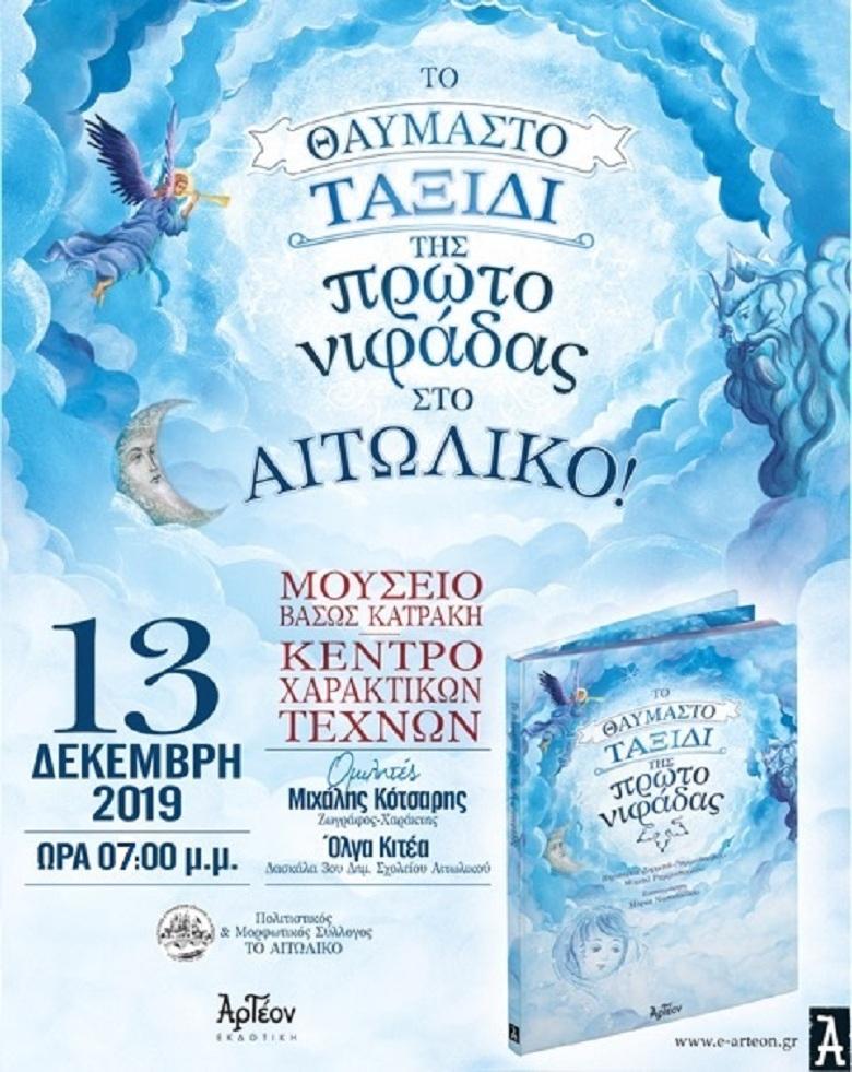 """Στις 13 Δεκεμβρίου στο Αιτωλικό η παρουσίαση του βιβλίου """"Το θαυμαστό ταξίδι της Πρωτονιφάδας"""""""