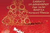 """""""Ανάβουμε τα Χριστουγεννιάτικα δέντρα σε Βόνιτσα, Πάλαιρο, Κατούνα – ζεσταίνουμε τις καρδιές μας"""""""