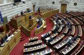 Βουλή: Δεκτό το νομοσχέδιο για παράταση προθεσμίας της ρύθμισης α΄ κατοικίας και πρόσληψη 800 συνοριοφυλάκων
