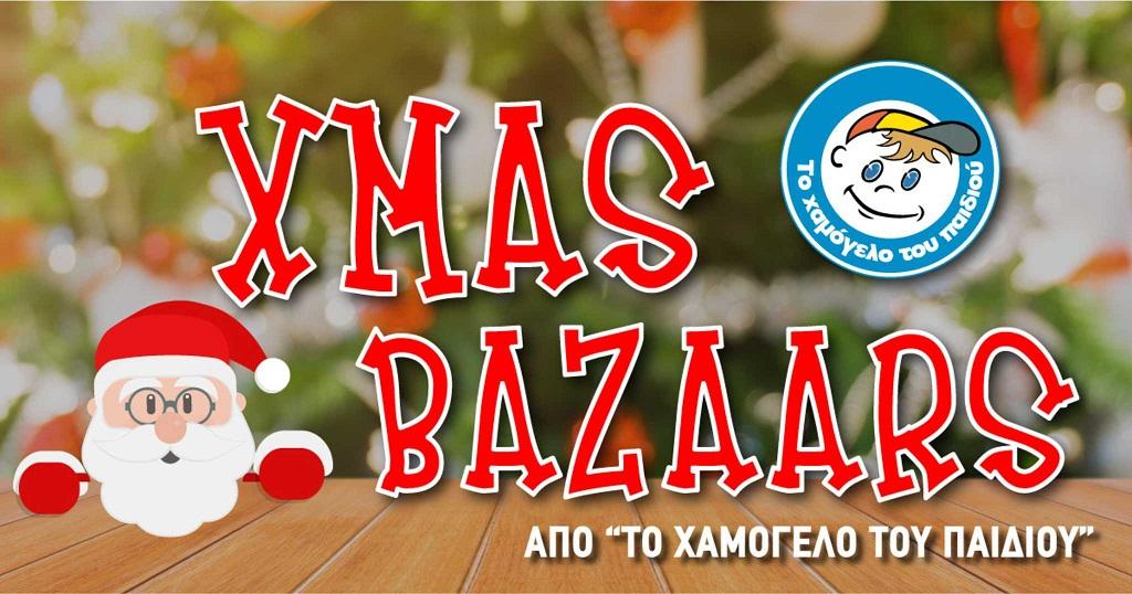 Χριστουγεννιάτικο Βazaar από «Το Χαμόγελο του Παιδιού» στο Αγρίνιο