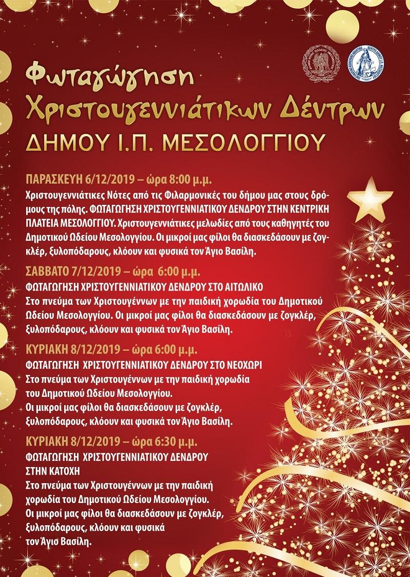 Το πρόγραμμα της φωταγώγησης των χριστουγεννιάτικων δένδρων στο δήμο Μεσολογγίου