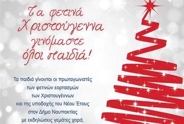 Πλούσιο το εορταστικό πρόγραμμα εκδηλώσεων στον δήμο Ναυπακτίας