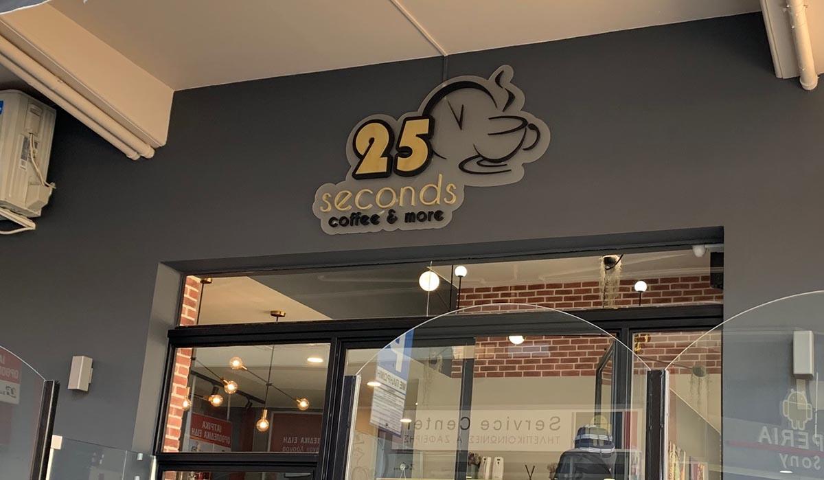 Και για όσους δεν μπορούν να μετακινηθούν τα προϊόντα σε «αναμονή» από το «25 seconds coffee & more»