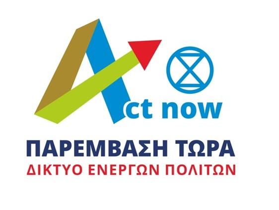 Δίκτυο Ενεργών Πολιτών «Act now – ΠΑΡΕΜΒΑΣΗ ΤΩΡΑ»: Ποιοι είμαστε – Η Ταυτότητα μας
