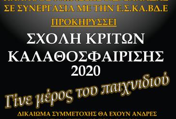 Προκήρυξη Σχολής Κριτών Καλαθοσφαίρισης για την Βορειοδυτική Ελλάδα