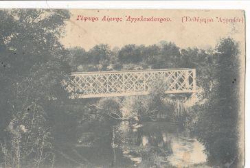 Παλιά φωτογραφία της σιδηροδρομικής γέφυρας Αγγελοκάστρου