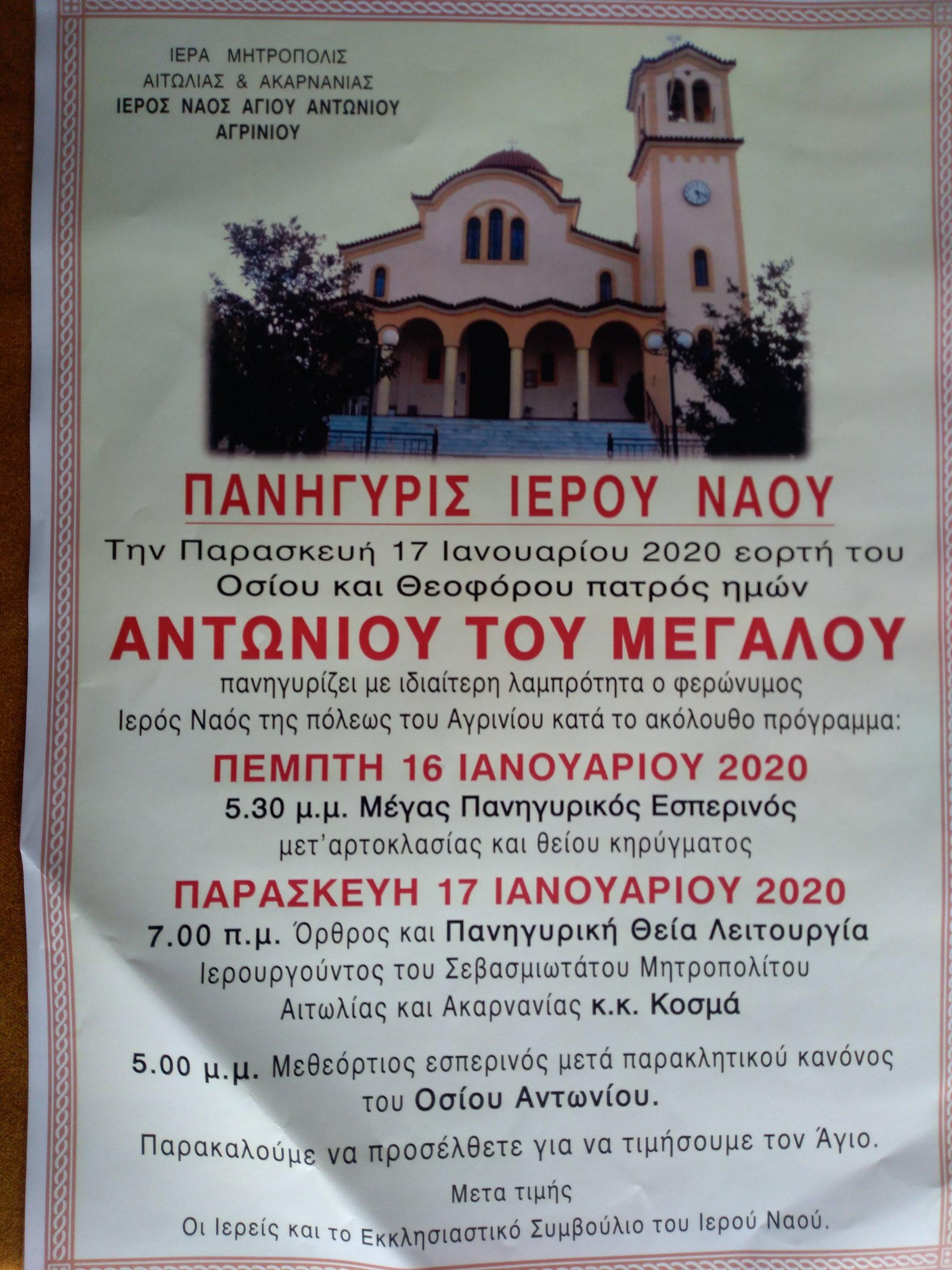 Εορτάζει ο Ιερός Ναός Αγίου Αντωνίου Αγρινίου
