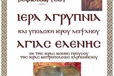 Υποδοχή λειψάνου και αγρυπνία στον Ι.Ν. Αγίου Γερασίμου Κεφαλοβρύσου