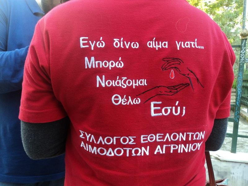Ετήσια Τακτική Απολογιστική Συνέλευση του Συλλόγου Εθελοντών Αιμοδοτών Αγρινίου