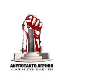 """Αιχμηρό και το """"Ανυπότακτο Αγρίνιο""""  για τη στάση του δήμου έναντι των εργαζομένων  στην καθαριότητα"""