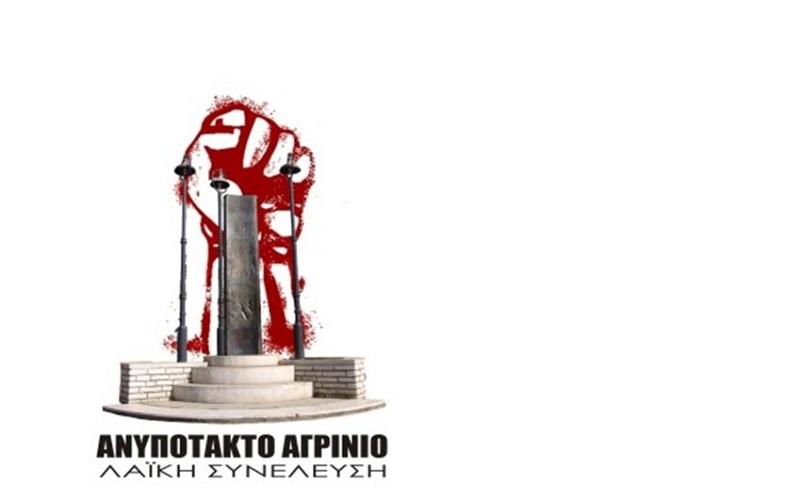 «Ανυπότακτο Αγρίνιο» για προϋπολογισμό : Ο ορίζοντας είναι μπροστά μας και τον θέλουμε όλον