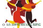 Το Σάββατο ο ετήσιος χορός του ΑΟ Δάφνη Μεγάλης Χώρας
