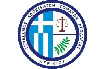Το νέο Διοικητικό Συμβούλιο του Συνδέσμου Αποστράτων Σωμάτων Ασφαλείας Αγρινίου