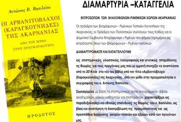 "Aντιδράσεις για βιβλίο που παρουσιάστηκε χθες στο Αγρίνιο για τους ""Καραγκούνηδες"