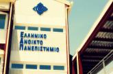Ελληνικό Ανοικτό Πανεπιστήμιο / Σε αδιέξοδο χιλιάδες φοιτητές – Τέλος οι υποτροφίες