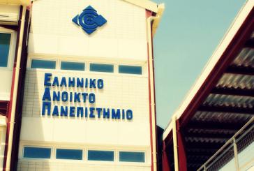 ΕΑΠ: Ξεκινούν οι αιτήσεις για 15 προγράμματα σπουδών