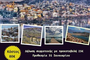 """Διήμερη εκδρομή σε Καστοριά, Νυμφαίο και Πρέσπες διοργανώνει ο Σύλλογος """"το Αιτωλικό"""""""
