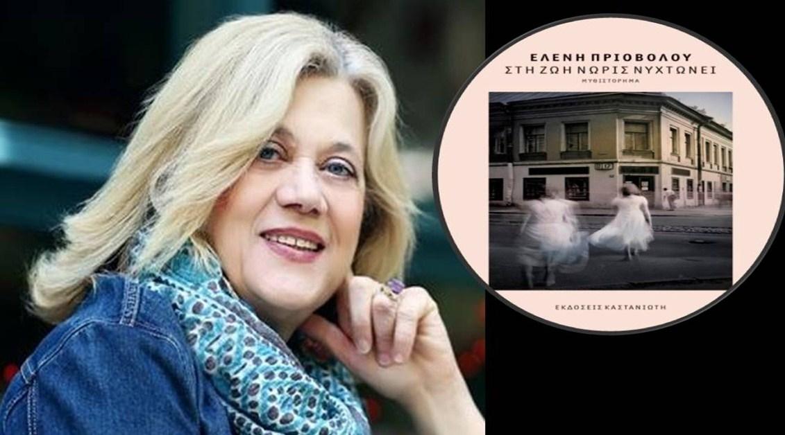 Η συγγραφέας Ελένη Πριοβόλου στο 2ο ΕΠΑΛ Αγρινίου