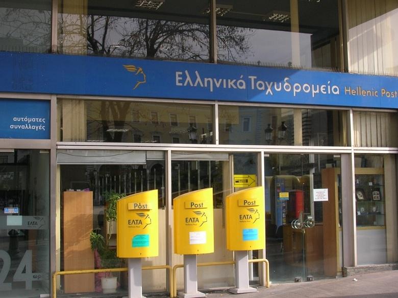 ΕΛΤΑ: 333 προσλήψεις μέσω ΑΣΕΠ σε όλη την Ελλάδα