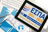 ΕΣΠΑ: Αιτήσεις στο νέο πρόγραμμα για την απασχόληση ανέργων – Ποιους αφορά