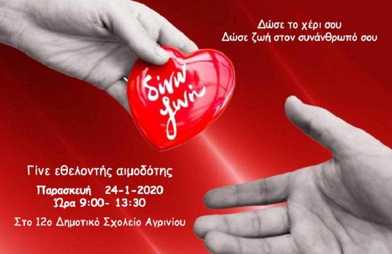 Εθελοντική αιμοδοσία στο 12ο Δημοτικό Σχολείο Αγρινίου