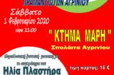 Ετήσιος χορός του Πολιτιστικού & Αθλητικού Συλλόγου Πραμαντιωτών Αγρινίου