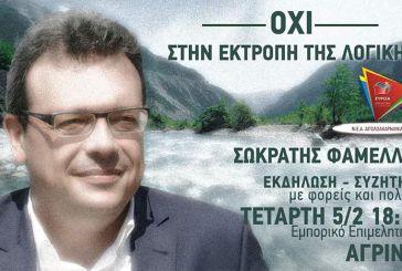 Εκδήλωση του ΣΥΡΙΖΑ με τον Σ. Φάμελλο στο Αγρίνιο για την εκτροπή του Αχελώου