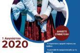 Θέρμο: Ξεκίνησαν οι συμμετοχές για το 3ο Φεστιβάλ Παραδοσιακών Χορών