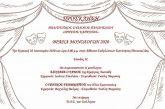 Βραδιά θεατρικών μονολόγων την Κυριακή στο Παναιτώλιο