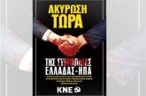 Αμφιλοχία: κινητοποίηση του ΚΚΕ ενάντια στην ψήφιση της συμφωνίας Ελλάδας – ΗΠΑ