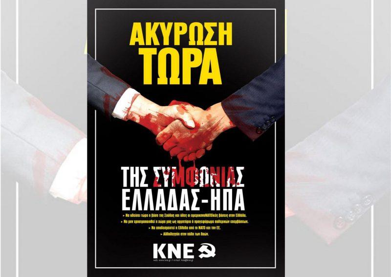 Κινητοποίηση του ΚΚΕ στην Αμφιλοχία ενάντια στη στρατιωτική συμφωνία  Ελλάδας – ΗΠΑ