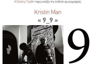 """Εγκαινιάστηκε η έκθεση φωτογραφίας """"9_9"""" στο Μεσολόγγι"""