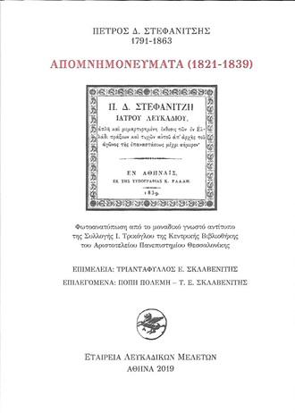 Τα  άγνωστα «απομνημονεύματα 1821-1839» του Π.Δ.Στεφανίτζη παρουσιάζονται στη «Διέξοδο»