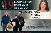 """""""Τα Μανουσάκια"""":η ετήσια εκδήλωση την Κυριακή 19/1 στο Αγρίνιο"""
