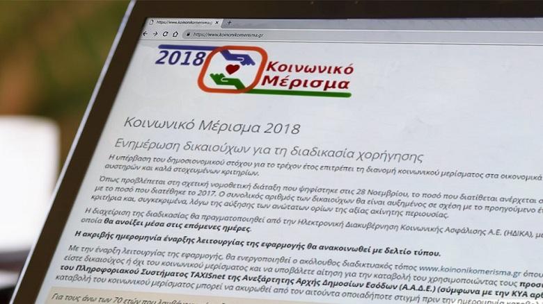 Κοινωνικό μέρισμα: Κλείνει σήμερα το koinonikomerisma.gr για τις ενστάσεις
