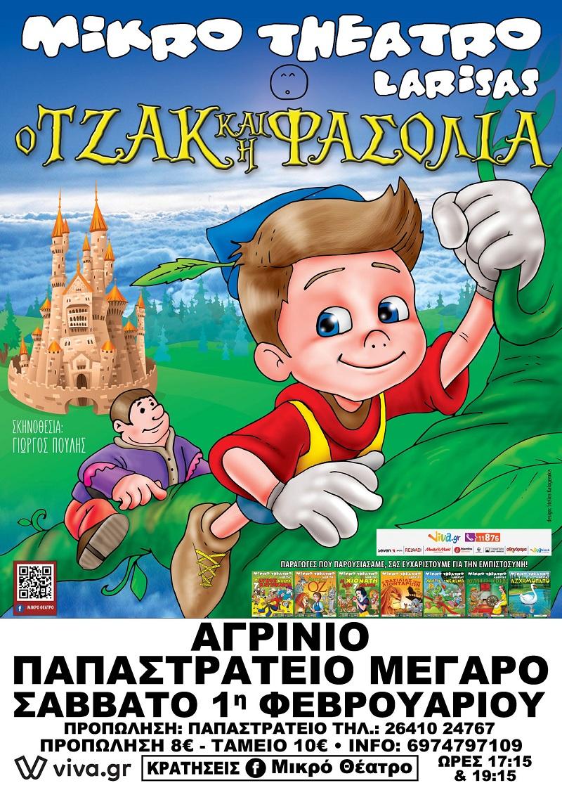 """""""Ο Τζάκ & Η Φασολιά"""" στο Αγρίνιο από το Μικρό Θέατρο Λάρισας"""
