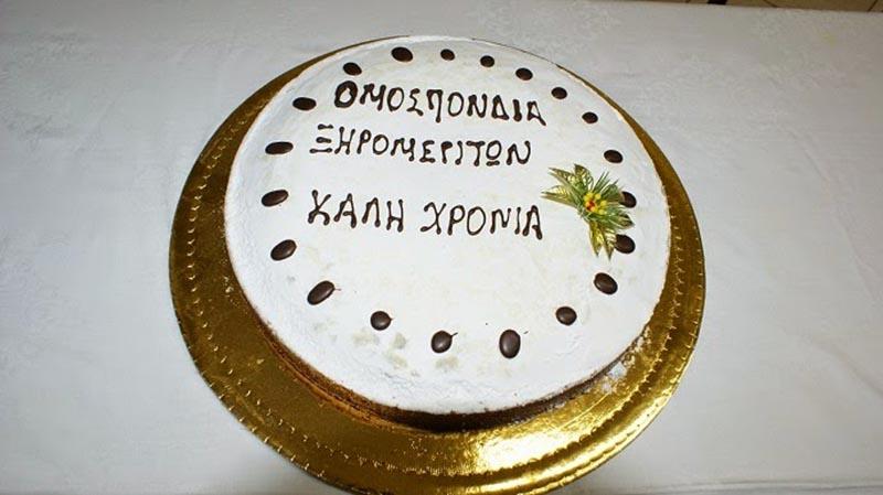 ΟΠΣΥΞ: Την Κυριακή η κοπή πίτας του Ξηρομερίτη