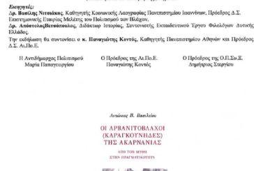 Την Παρασκευή στο Αγρίνιο η παρουσίαση του νέου βιβλίου του Αντώνη Βασιλείου