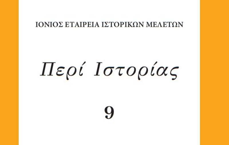 """Με άρθρο για την  Βόνιτσα ο 9ος τόμος του περιοδικού """"Περί Ιστορίας"""""""