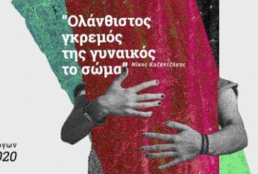 Πρόγραμμα προφεστιβαλικών εκδηλώσεων του Photopolis Agrinio Photo Festival