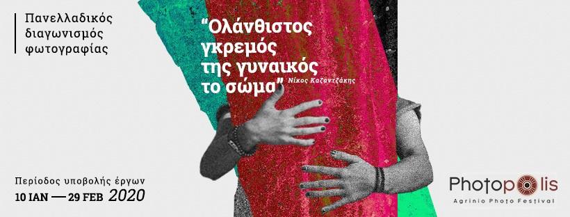 """Φωτογραφικός διαγωνισμός από το """"Photopolis""""- Agrinio Photo Festival"""