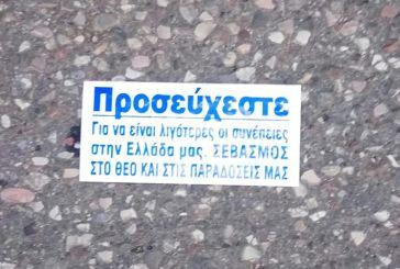 Ποιος μας ζητά να προσευχηθούμε στους δρόμους του Αγρινίου;