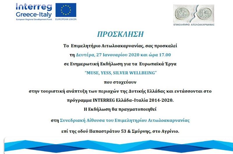 Ενημερωτική εκδήλωση στο Αγρίνιο για ευρωπαϊκά έργα τουριστικής ανάπτυξης